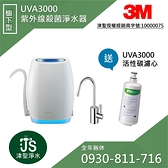 【津聖】3M UVA3000紫外線殺菌淨水器-櫥下型【給小弟我一個服務的機會】【LINE ID: s099099】