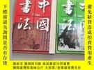 二手書博民逛書店中國書法罕見1995年全年共6期(自制合訂本)Y11403