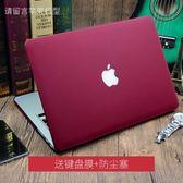 Mac蘋果Macbook筆記本Air電腦保護外殼11 12 13.3Pro套15寸配件 【店慶八折特惠一天】