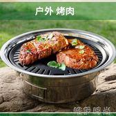 燒烤架 韓式木碳燒烤爐子圓形無煙燒烤架家用木炭戶外商用電熱3人2烤肉鍋 唯伊時尚