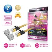 MAGIC 鴻象 Cat.7 FTP超扁線+防塵蓋7M 金色 (CAT7-F07GD)