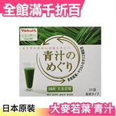 【Yakult 大麥若葉 青汁 7.5g×30包】日本 養樂多 出產 喝的蔬菜 亞馬遜第一位 熱銷【小福部屋】