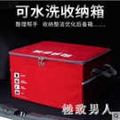 汽車收納箱后備箱儲物箱車載多功能整理箱車用置物盒折疊尾箱用品 JY7676【極致男人】
