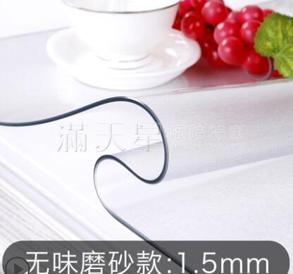 無味軟玻璃桌布水晶板防水防油免洗防燙透明餐桌墊pvc塑料茶幾墊 滿天星
