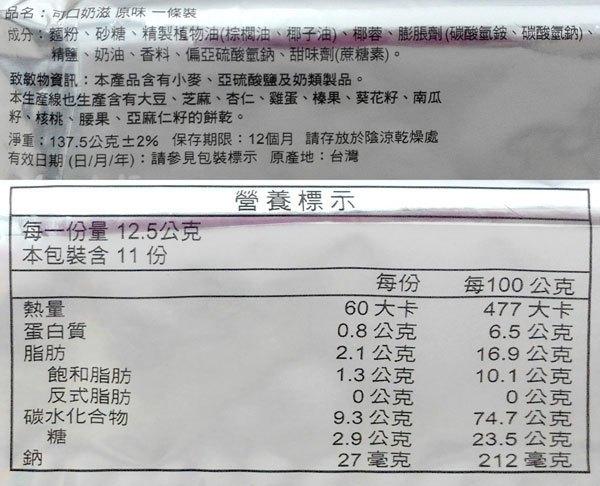可口奶滋原味(一條裝)137.5g【康鄰超市】
