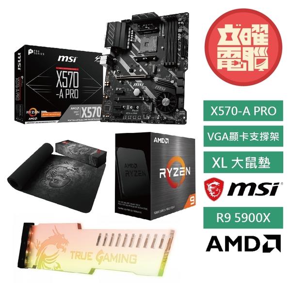 微星 VGA顯卡支撐架 + 微星XL大鼠墊 + AMD R9-5900X + 微星 X570-A PRO 主機板【四品大禮包】