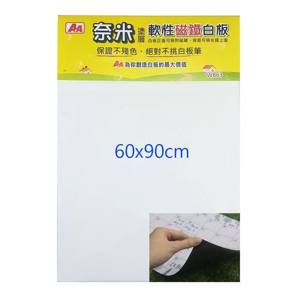 【奇奇文具】A+A WB63-05奈米磁鐵白板(0.3mm)60*90cm