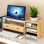 護頸電腦顯示器屏增高架辦公室液晶底座桌面鍵盤收納盒置物整理QM『櫻花小屋』