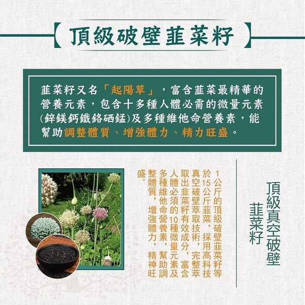 日本真空破壁韭菜籽膠囊禮盒60粒/盒(經濟包)【美陸生技AWBIO】