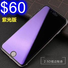 紫藍光鋼化玻璃膜 蘋果 iPhone XS Max 紫藍光手機螢幕保護貼