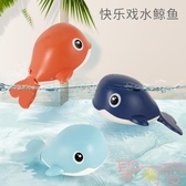 寶寶洗澡玩具戲水兒童浴室水里玩的小鯨魚【聚可愛】