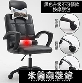 辦公椅電腦椅居家用辦公椅簡約式學生靠背座椅直播椅升降轉椅 618大促銷