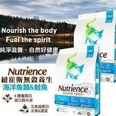 【培菓寵物48H出貨】Nutrience紐崔斯》無榖養生系列貓用多種鮮魚2.5kg(蝦)