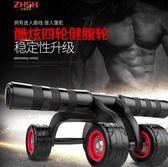 健腹輪腹肌輪健身器材家用多功能四輪健身器運動鍛煉滾輪健身輪 【限時88折】