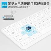 有線鍵盤巧克力無線鍵盤筆記本臺式電腦usb有線外接家用辦公女生小鍵盤LX春季新品