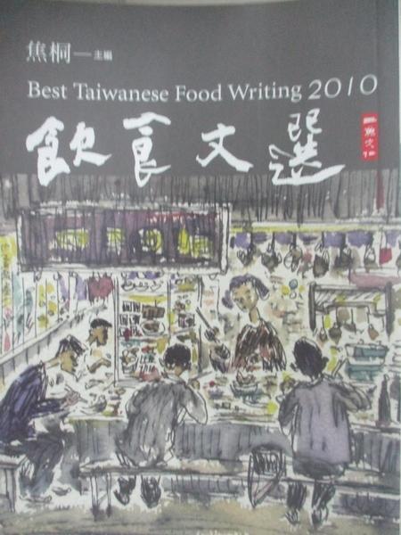【書寶二手書T5/短篇_B6E】2010飲食文選_焦桐