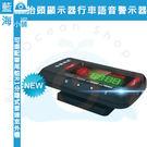 響尾蛇 HUD-300 抬頭顯示器行車語音警示器