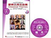 小叮噹的店HP56 ~好連得~歡樂古典名曲集2 CD