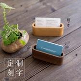 名片盒 創意名片座名片盒木質簡約商務名片架 辦公桌面卡片收納盒名片夾-凡屋