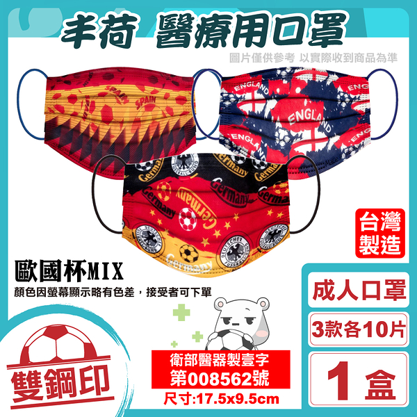 丰荷 雙鋼印 成人醫療口罩 (歐國杯MIX) 10入X3/盒 (台灣製 CNS14774) 專品藥局【2019057】