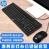 有線鍵盤 滑鼠套裝台式筆記本電腦游戲辦公防潑水鍵鼠