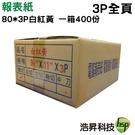 【全頁 一箱】3P 連續報表紙 白紅黃 一箱400份