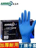愛馬斯一次性手套加厚乳膠手術美容食品餐飲專用丁腈橡膠手套