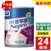 (最新效期) 亞培 普寧勝 (洗腎患者適用) 237mlX24罐/箱 專品藥局【2001818】