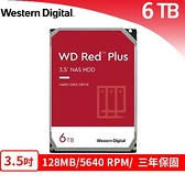 WD 威騰 WD60EFZX 紅標Plus 6TB 3.5吋NAS硬碟