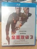 挖寶二手片-Q10-001-正版BD【全面攻佔3:天使救援】-藍光電影(直購價)