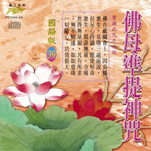 國語版 39 佛母準提神咒CD (音樂影片購)