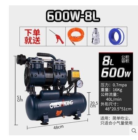 空壓機小型高壓氣泵無油靜音空氣壓縮機220V木工噴漆打氣泵 mks萬聖節狂歡