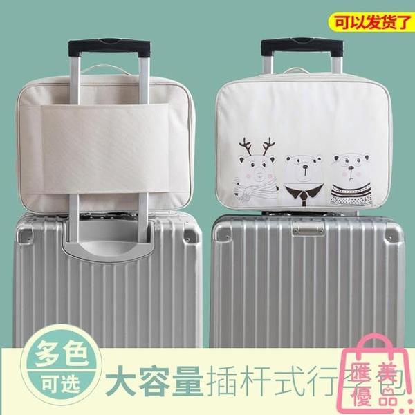 可套拉桿箱旅行包女手提旅游大容量簡約行李收納袋【匯美優品】
