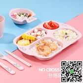 餐盤分格家用防摔可愛吃飯碗輔食創意寶寶餐具套裝兒童【風之海】