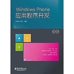簡體書-十日到貨 R3Y【Windows Phone應用程式開發】 9787121177392 電子工業出版社 作者:李春旭