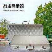 硬殼箱 密碼鎖漁具箱1米雞蛋棉釣魚竿包戰術鋁合金硬殼防水抗震儀器 1995生活雜貨 NMS