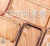 蘋果 iPhone6/6S plus 5.5吋 锐舞透明硅胶防摔黑軟殼
