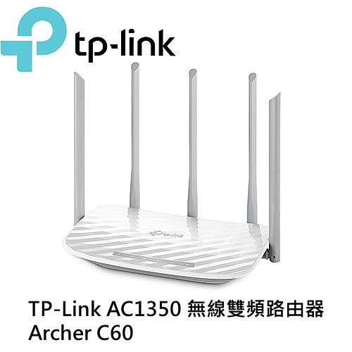 TP-Link Archer C60 AC1350 無線雙頻路由器 Wifi 無線分享器