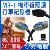 【24期零利率】福利品出清 MR-1防雨防塵機車後照鏡行車記錄器 前後鏡頭 1080P 發動錄影