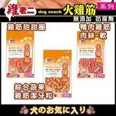 *King Wang*【三包組】雞老二《犬用零食-火雞筋系列》台灣製造 狗零食 【BRC19~BRC36】