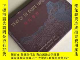 二手書博民逛書店清末1910年罕見中國名勝 Views of the Chine