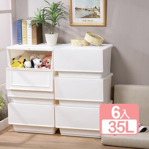 特惠-《真心良品》貝西全開式收納箱35L(6入)
