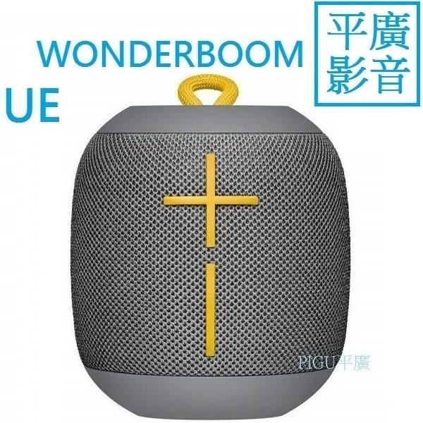 平廣 送袋公司貨保2年 灰色 奇妙 喇叭 UE WONDERBOOM  藍芽喇叭 店面展售中 羅技 Ultimate ears