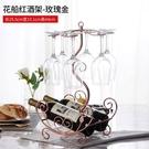 酒架置物架歐式紅酒架擺件創意酒瓶架紅酒杯架倒掛家用簡約高腳杯架【萬聖夜來臨】