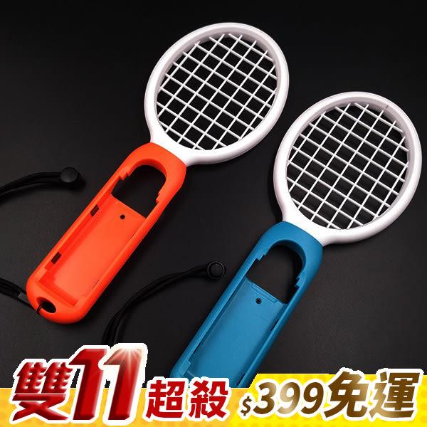 Switch 配件 搖桿網球拍 NS 主機一對裝 體感 球拍 網球 馬力歐 任天堂 Tennis Ace 『無名』 N06108