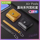 【贈送掛繩】AirPods 皮質保護套 防丟掛繩 藍芽掛鉤耳機盒 防丟耳機繩 收納包