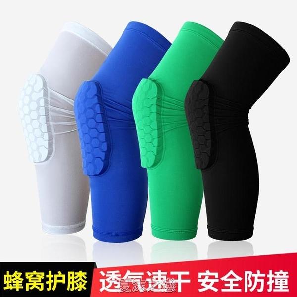 運動護膝男專業半月板保護套籃球裝備蜂窩跑步長款膝蓋護具深蹲女 【快速出貨】