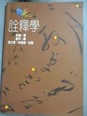 【書寶二手書T1/科學_HRK】詮釋學_帕瑪