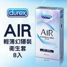 【愛愛雲端】 durex 杜蕾斯 AIR...