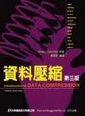 (二手書)資料壓縮(第三版)